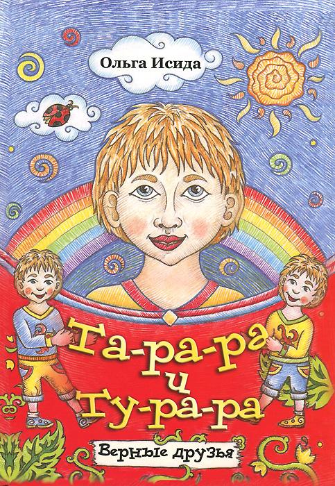 Ольга Исида Та-ра-ра и Ту-ра-ра - верные друзья