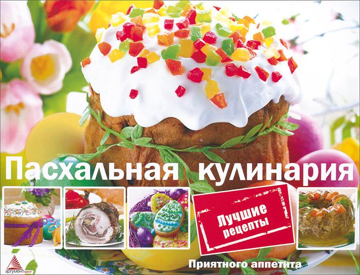 Пасхальная кулинария. Лучшие рецепты ( 978-617-594-650-3, 978-617-570-459-2 )