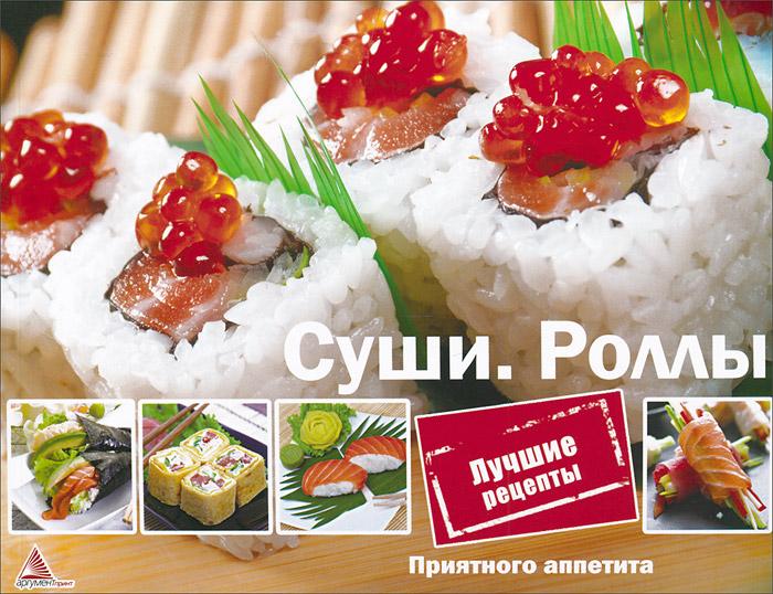 Суши. Роллы. Лучшие рецепты
