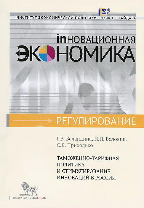 Таможенно-тарифная политика и стимулирование инноваций в России ( 978-5-7749-0741-0 )