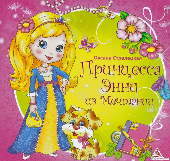 Принцесса Энни из Мечтании12296407Далеко-далеко от того места, где ты впервые заглянула в эту книгу, есть сказочное королевство - Мечтания. Королевство это настолько далёкое, что даже если мы заберёмся с тобой на самую высокую гору, там встанем на цыпочки и посмотрим вдаль, то увидим только крошечный малиновый флаг, развевающийся на самой высокой башне королевского дворца. В этом дворце живёт девочка Энни, о которой ты узнаешь из этой книжки.