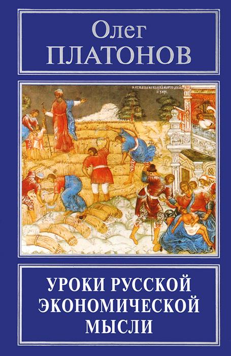 Уроки русской экономической мысли