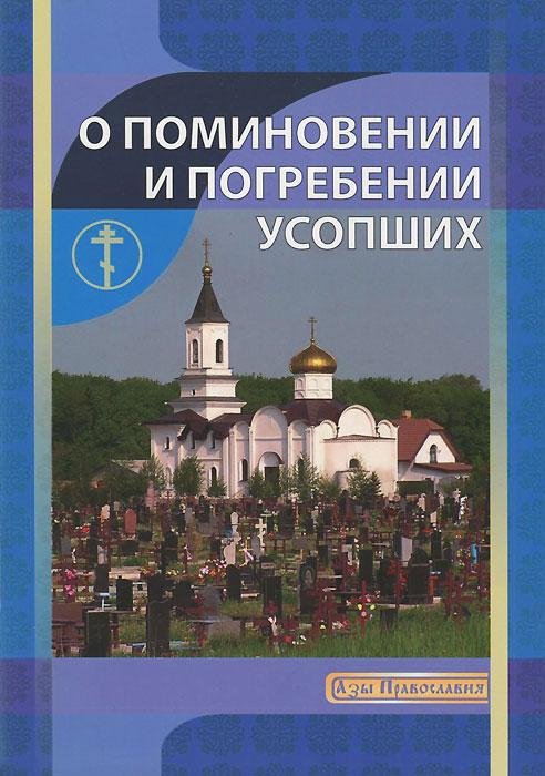 О поминовении и погребении усопших ( 978-985-6365-55-6 )