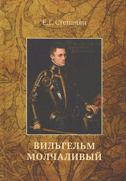 Вильгельм Молчаливый