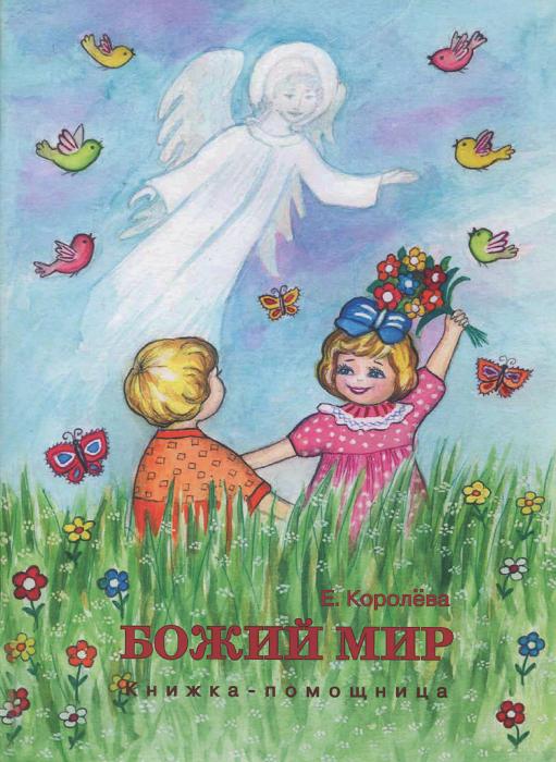 Божий мир. Книжка-помощница12296407Книжка-помощница предназначена для семейного чтения малышам двух-трёх лет. Автор, начиная книгу, рекомендует родителям знакомить ребёнка с красотой и премудростью Божьего мира и растить его христианином с добрым отзывчивым сердцем и чистой душой. Конечно, всё это не просто, но помощь Божия, ваше терпение, любовь к малышу и, надеемся, книжка-помощница дадут свои добрые плоды.