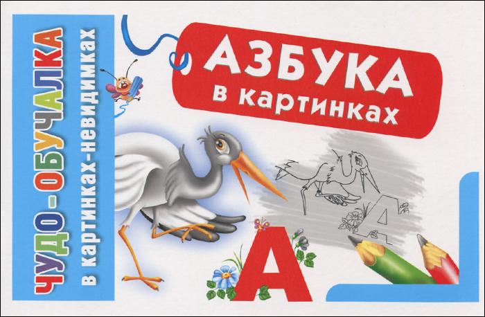 Азбука в картинках ( 978-5-17-082101-3 )