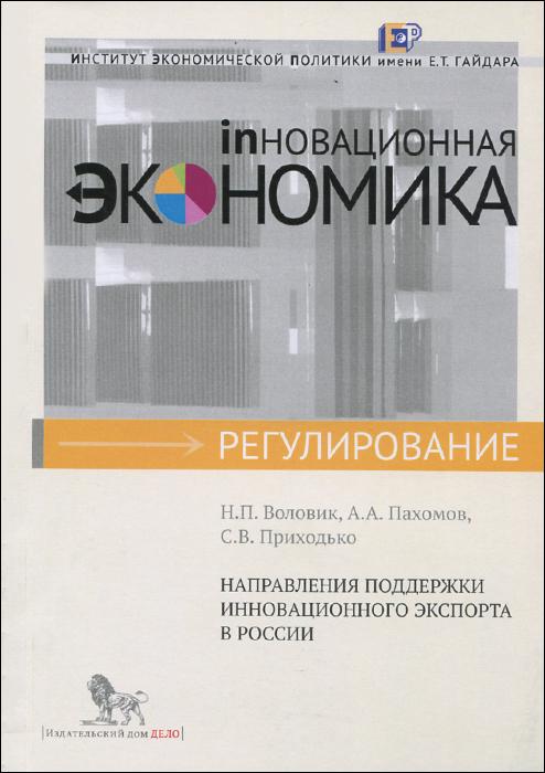 Направления поддержки инновационного экспорта в России ( 978-5-7749-0739-7 )