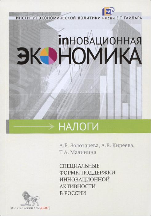 Специальные формы поддержки инновационной активности в России ( 978-5-7749-0749-6 )