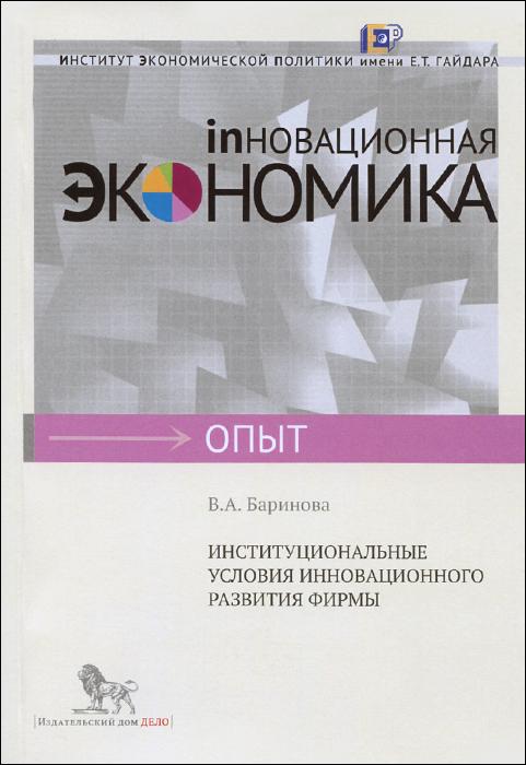 Институциональные условия инновационного развития фирмы ( 978-5-7749-0740-3 )