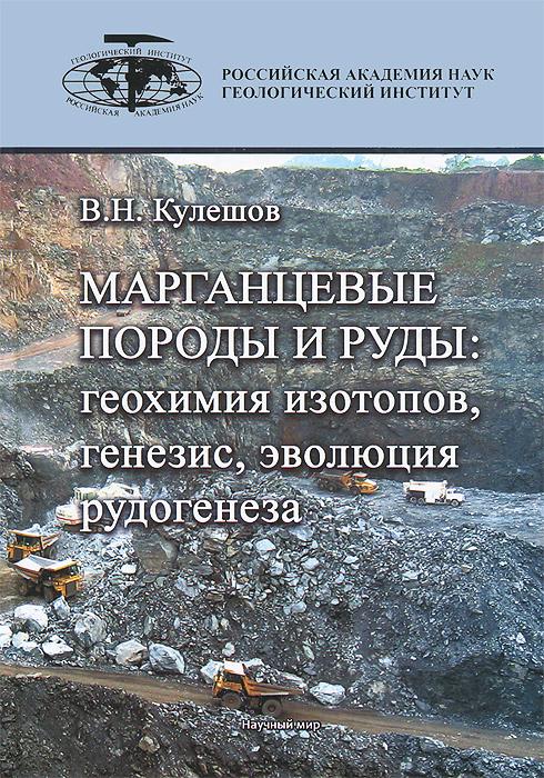 Марганцевые породы и руды. Геохимия изотопов, генезис, эволюция рудогенеза