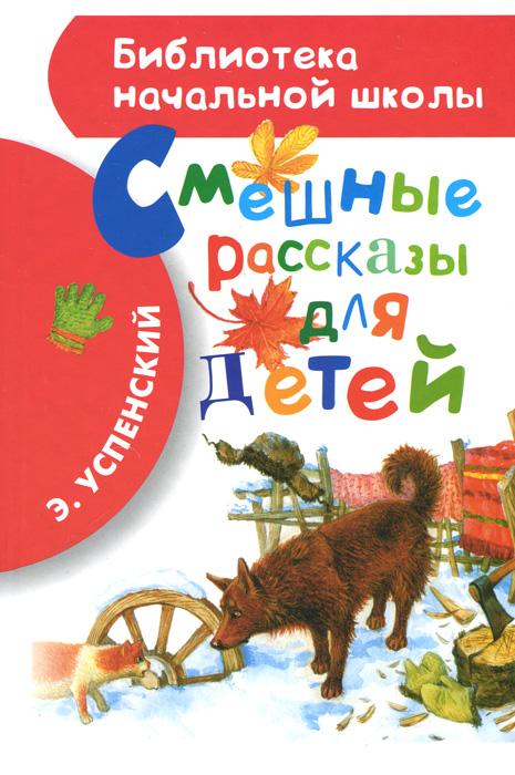 Смешные рассказы для детей ( 978-5-17-082789-3 )