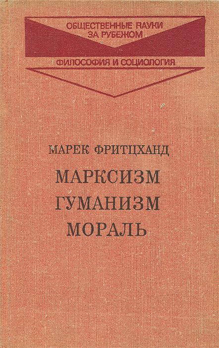 Марксизм, гуманизм, мораль