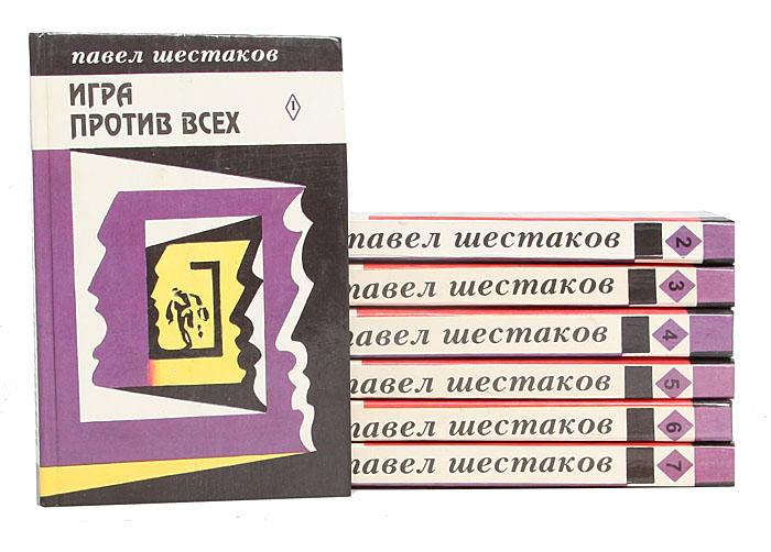 Павел Шестаков. Собрание сочинений в 7 томах (комплект)