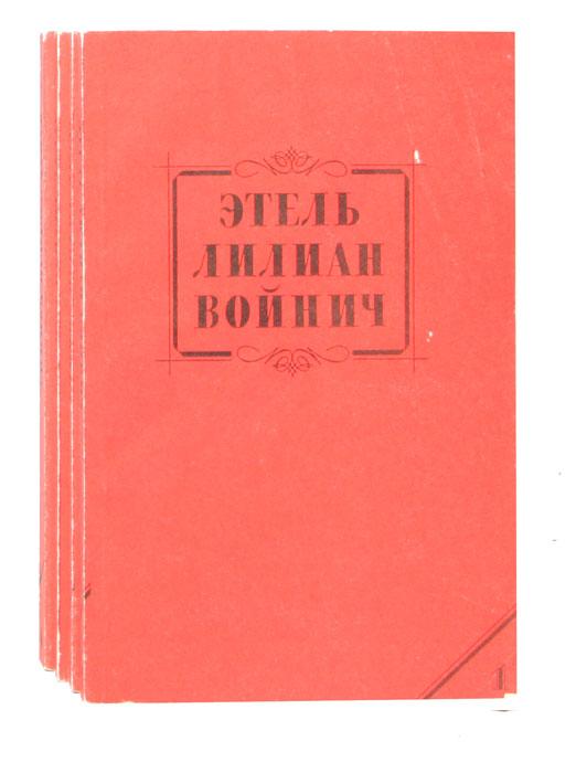 Купить Этель Лилиан Войнич. Сочинения в 4 томах (комплект), Этель Войнич