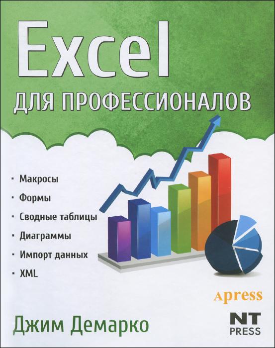 Excel для профессионалов ( 978-5-17-079552-9, 978-5-94966-234-2 )