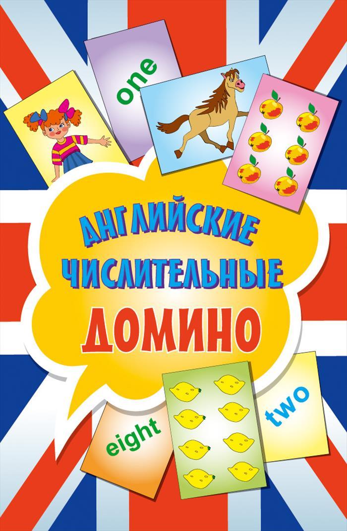 Английские числительные. Домино (набор из 45 карточек)