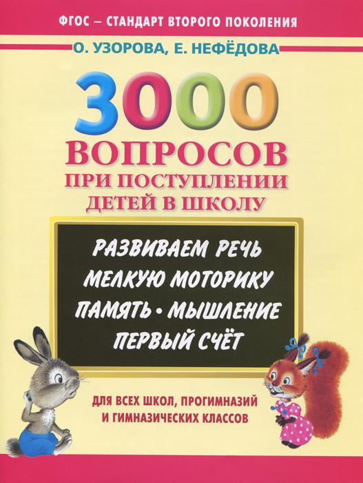 3000 вопросов при поступлении детей в школу ( 978-5-17-082159-4 )