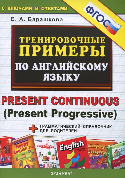 Тренировочные примеры по английскому языку. Present Continuous (Present Progressive)