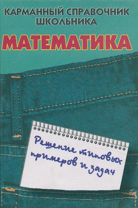 Справочник по математике и решению задач по курсу математики по программе средней школы