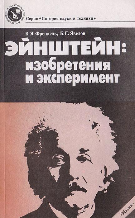 Эйнштейн: Изобретения и эксперимент