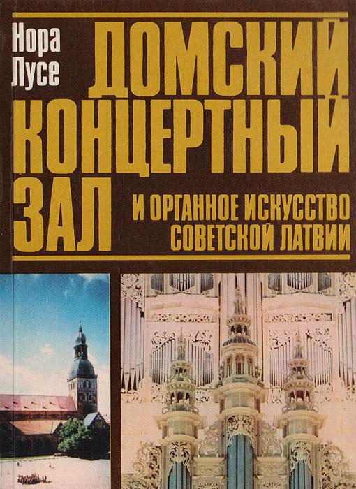 Домский концертный зал и органное искусство Cоветской Латвии