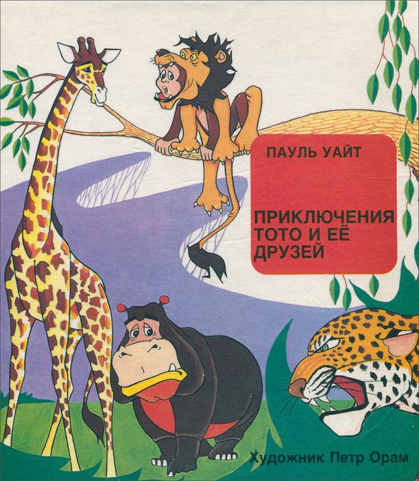Книга Приключения Тото и ее друзей