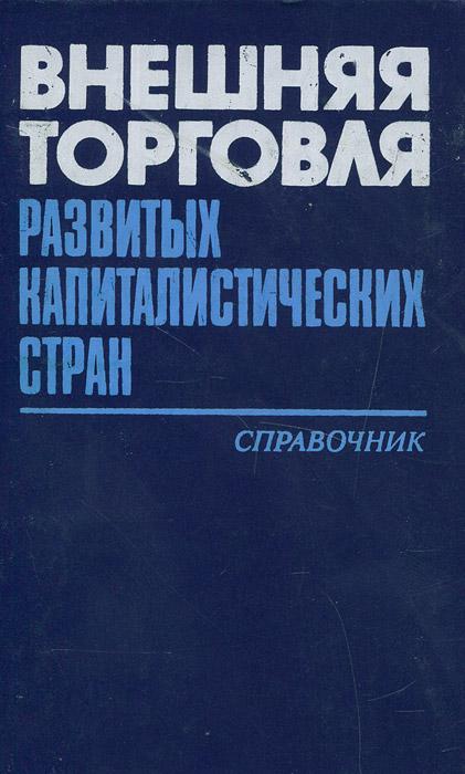 Учебник Внешняя Торговля России