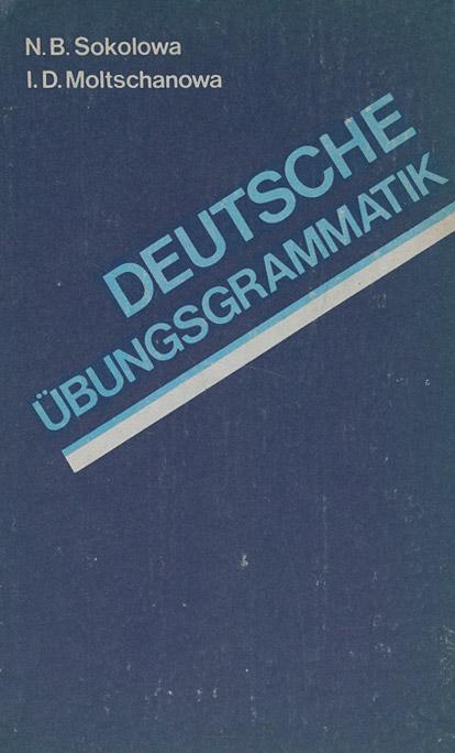 ���������� �� ���������� ��������� ����� / Deutsche ubungsgrammatik