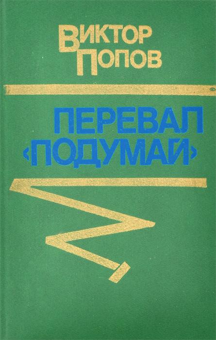 """Перевал """"Подумай"""", Виктор Попов"""