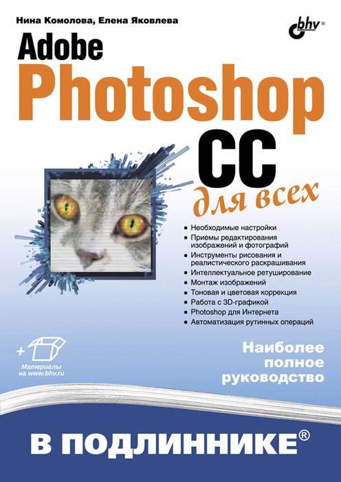 Adobe Photoshop CC для всех