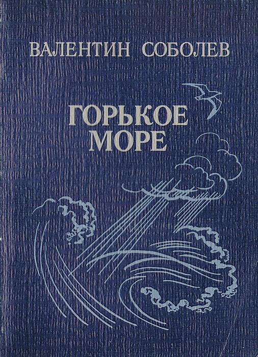 Горькое море