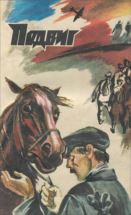 Подвиг, №4, 1983