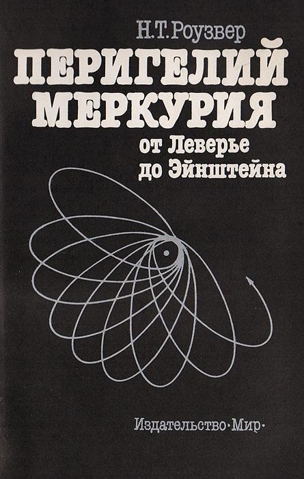 Перигелий Меркурия. От Леверье до Эйнштейна