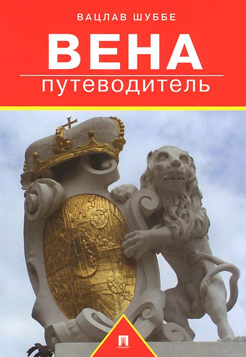 Вена. Путеводитель ( 978-5-392-13129-7 )