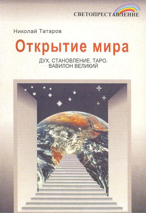 Светопреставление. Выпуск II (главы 4-7). Открытие мира, Николай Татаров