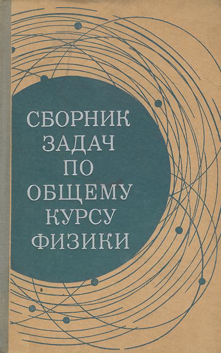 Сборник решебник сивухин