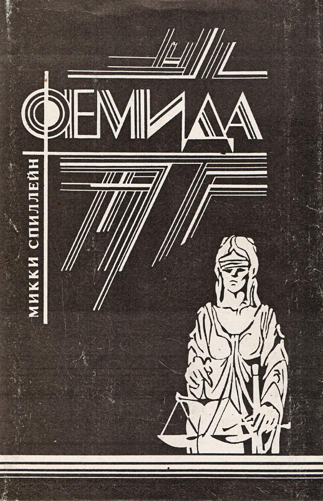 Фемида. Том 5