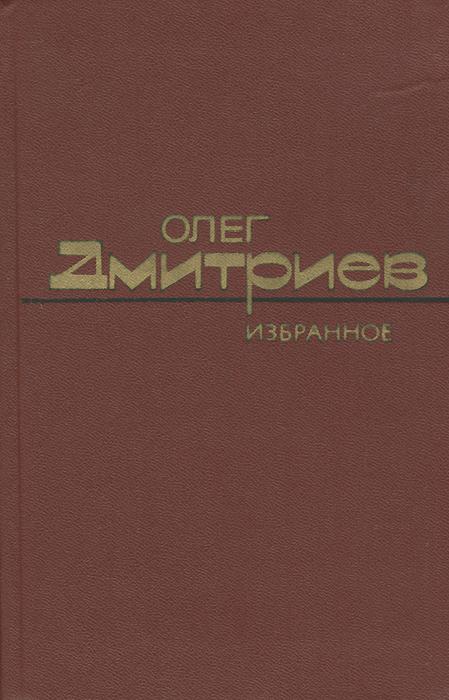 Олег Дмитриев. Избранное
