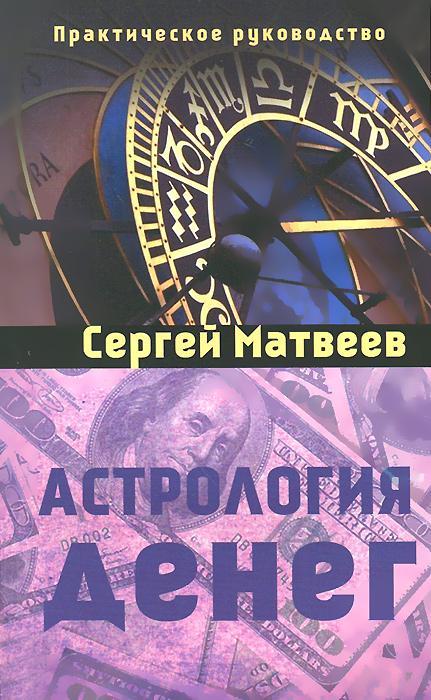 Астрология денег ( 978-5-00053-098-6 )