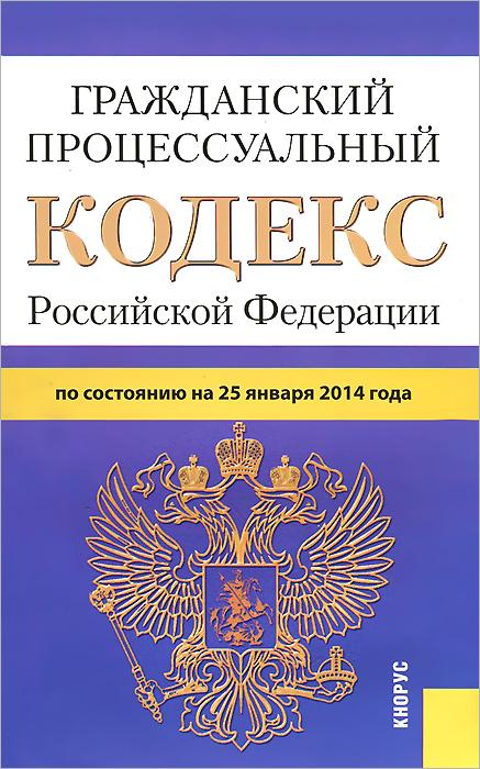Гражданский процессуальный кодекс Российской Федерации ( 978-5-406-03691-4 )