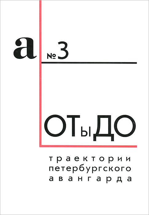 ОТыДО. Траектории петербургского авангарда