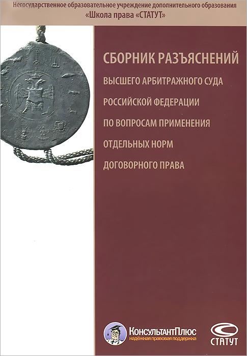 Книга Сборник разъяснений Высшего Арбитражного Суда Российской Федерации по вопросам применения отдельных норм договорного права