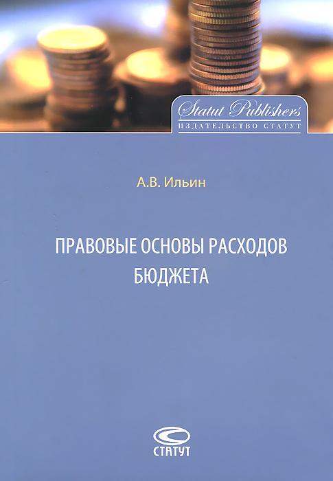 Правовые основы расходов бюджета ( 978-5-8354-0989-1 )