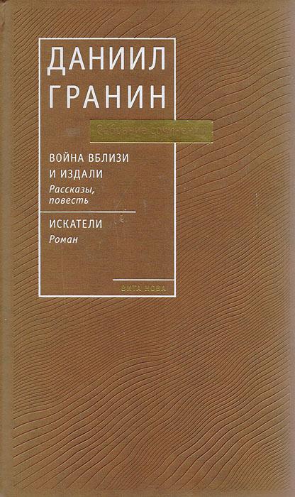 Даниил Гранин. Собрание сочинений в 8 томах. Том 1