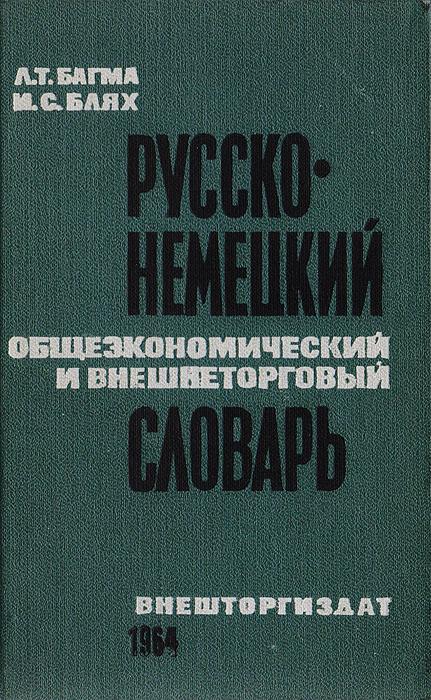 Русско-немецкий общеэкономический и внешнеторговый словарь