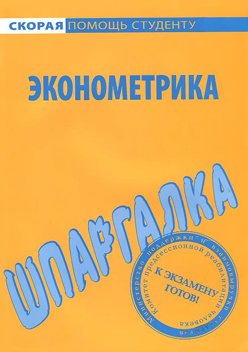 Эконометрика. Шпаргалка ( 978-5-409-00493-4 )
