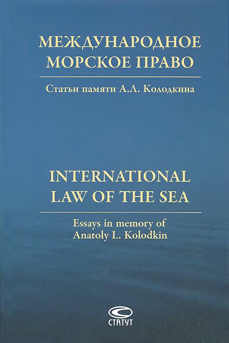 Международное морское право. Статьи памяти А. Л. Колодкина