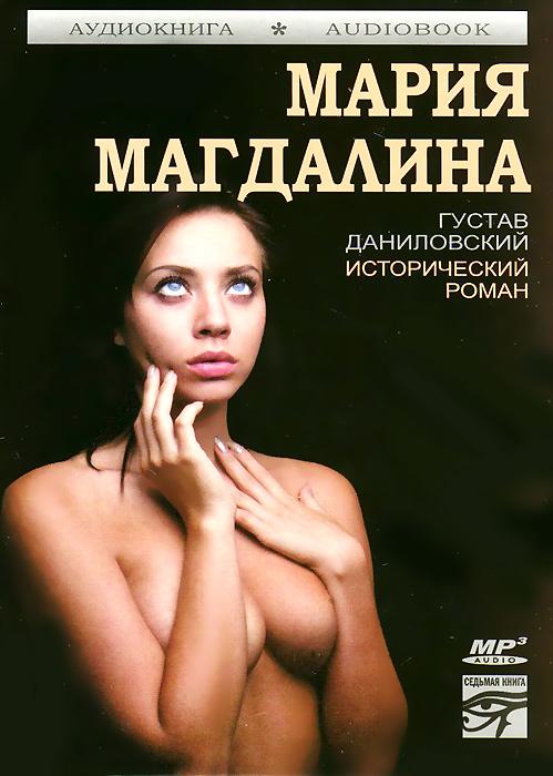 Мария Магдалина (аудиокнига MP3)