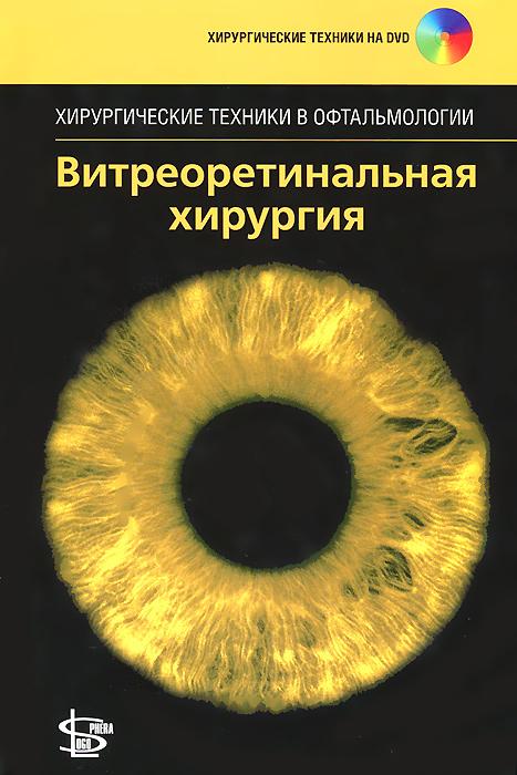 Витреоретинальная хирургия (+ DVD-ROM)