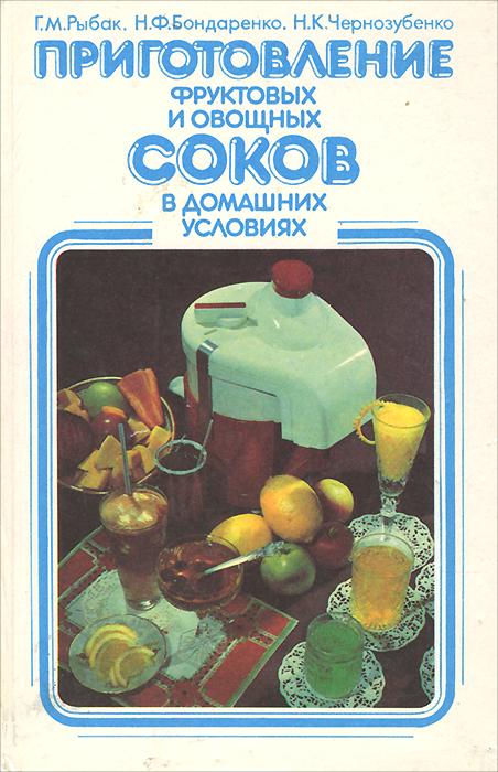 Приготовление фруктовых и овощных соков в домашних условиях